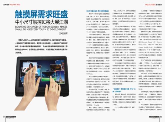 中国触摸IC的起飞—《华强电子》名人访谈:阿达电子