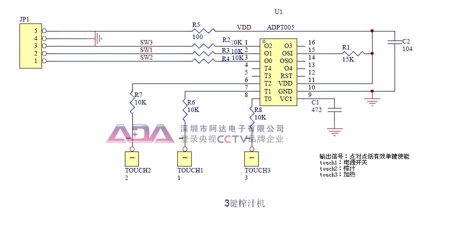 小家电类触摸IC实例展示