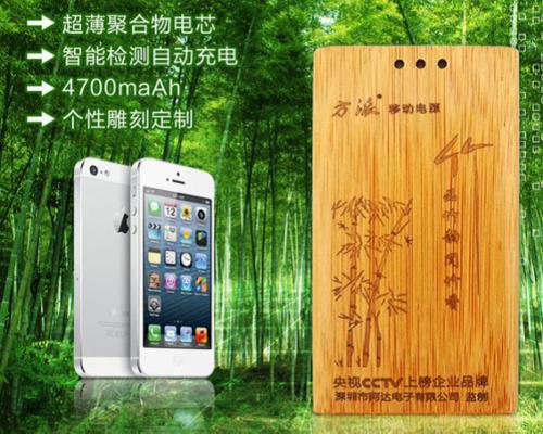 方派首家个性雕刻竹木移动电源诚招加盟批发商可做礼品