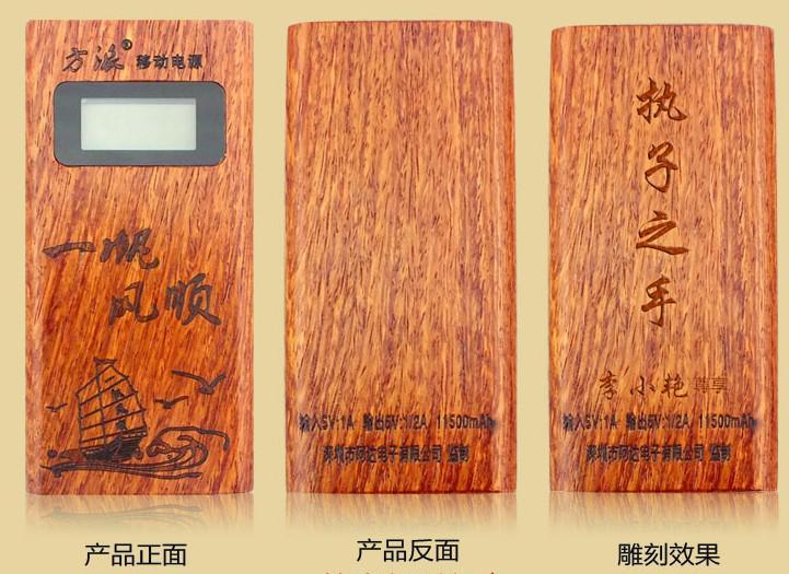 方派移动电源充电宝—竹木移动电源,开启个性DIY时代