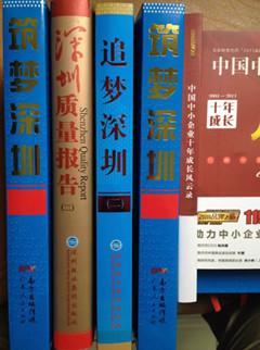 阿达触摸总经理肖兴朝(号十易先生)入编国家大型纪实文献《筑梦深圳》