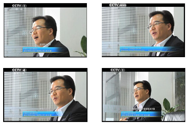 阿达电子公司央视广告介绍