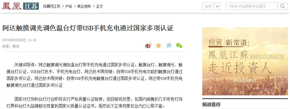 【媒体报道】凤凰网、中新网、腾讯网:阿达触摸调光调色温台灯技术通过国家认证测试