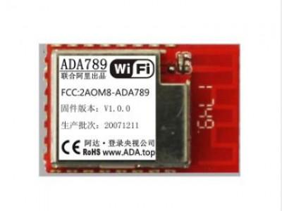 ADA789低功耗嵌入式WIFI模块