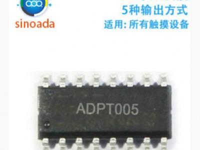 ADPT005_1-5键