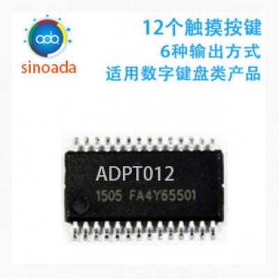 ADPT012_阿达12键触摸ic