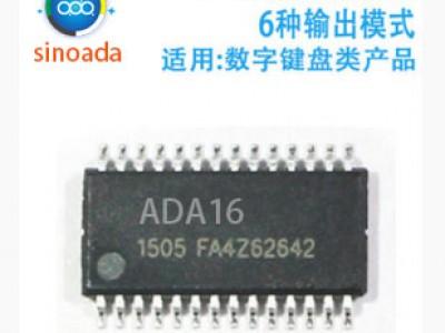 ADA16_16键触摸ic