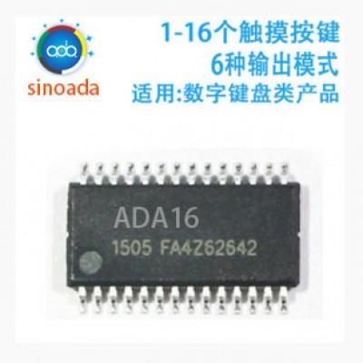ADPT016_16键触摸ic
