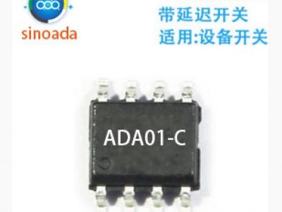 ADA01-C(1键)
