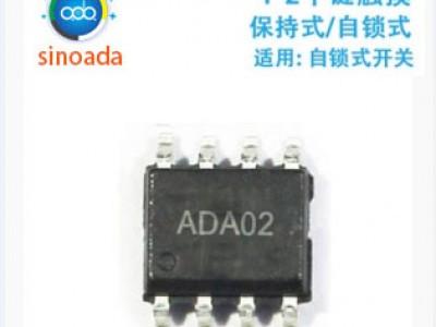 ADA02_2键触摸ic