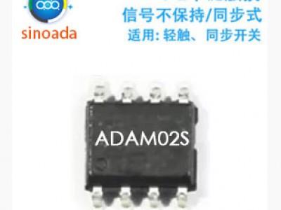 ADAM02S_阿达2键触摸ic
