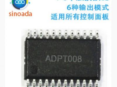 ADPT008_电容式1-8键触摸ic