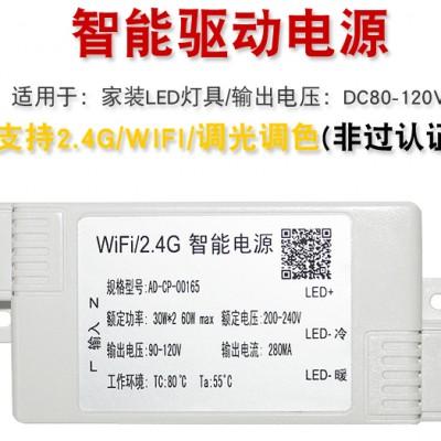 厂家直销智能灯具LED电源驱动 80-120V调光调色恒流LED电源驱动