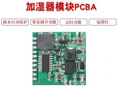 加湿器PCBA