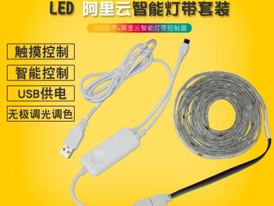 led智能灯带套装