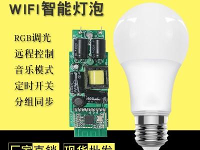 智能wifi球泡灯 rgb调光调色Led照明智能灯泡