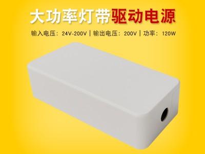 高压灯带驱动电源/高压灯带控制器