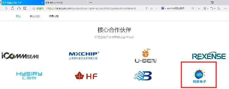 阿达电子是阿里云的8个核心合作伙伴之一