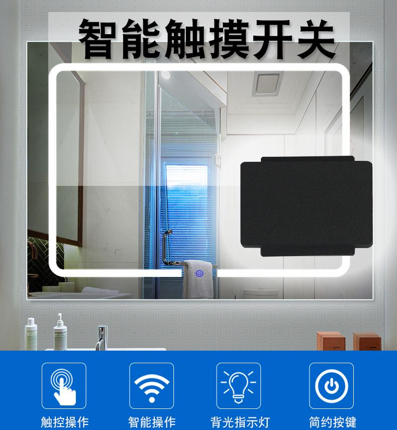 厂家供应220V镜前灯触摸感应开关 智能浴室镜触摸控制开关